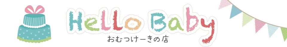 Hello Babyロゴ